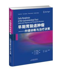 早期胃肠道肿瘤:内镜诊断与治疗决策(国外引进)(中文翻译)