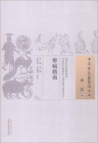 中国古医籍整理丛书:察病指南