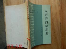 汉语音韵学纲要