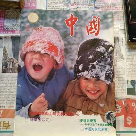 中国  1987.2