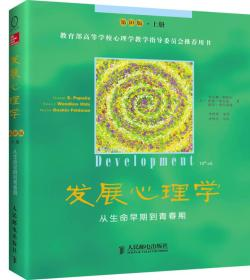 发展心理学-从生命早期到青春期-上册-第10版