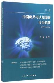 现货-中国痴呆与认知障碍诊治指南(修订版)(第2版)