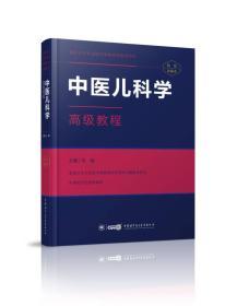 中医儿科学高级教程