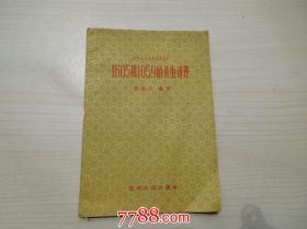 农村大众实用化学丛书 1605和1059的杀虫道理
