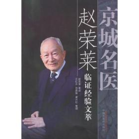 京城名医赵荣莱临证经验文萃