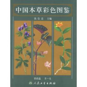 中国本草彩色图鉴(草药篇·第一卷)