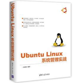 Ubuntu Linux 系统管理实战9787302498599清华大学张春晓