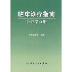 护理学分册/临床诊疗指南
