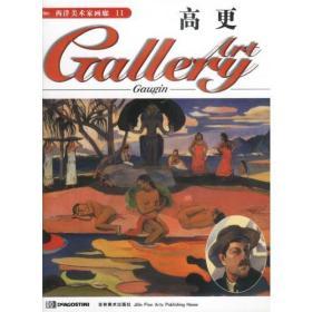 高更:西洋美术家画廊