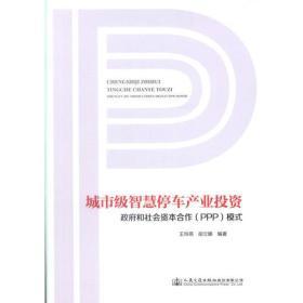 城市级智慧停车产业投资 政府和社会资本合作(PPP)模式