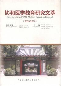 协和医学教育研究文萃(2005-2014)