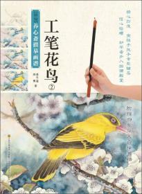 新编养心斋描摹画谱`工笔花鸟2