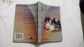中国乒乓球图解技战术全书