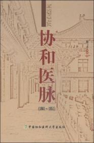 协和医脉(1861~1951)