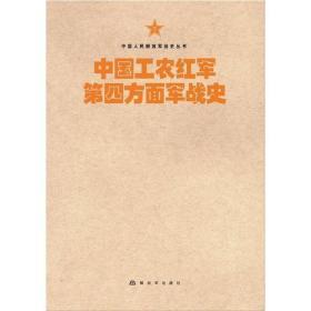 中国人民解放军战史丛书:中国工农红军第四方面军战史