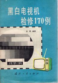 黑白电视机检修170例