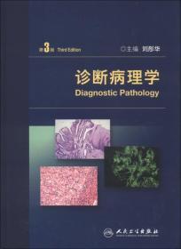 诊断病理学(第3版)