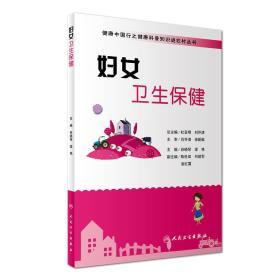 健康中国行之健康科普知识进农村丛书:妇女卫生保健