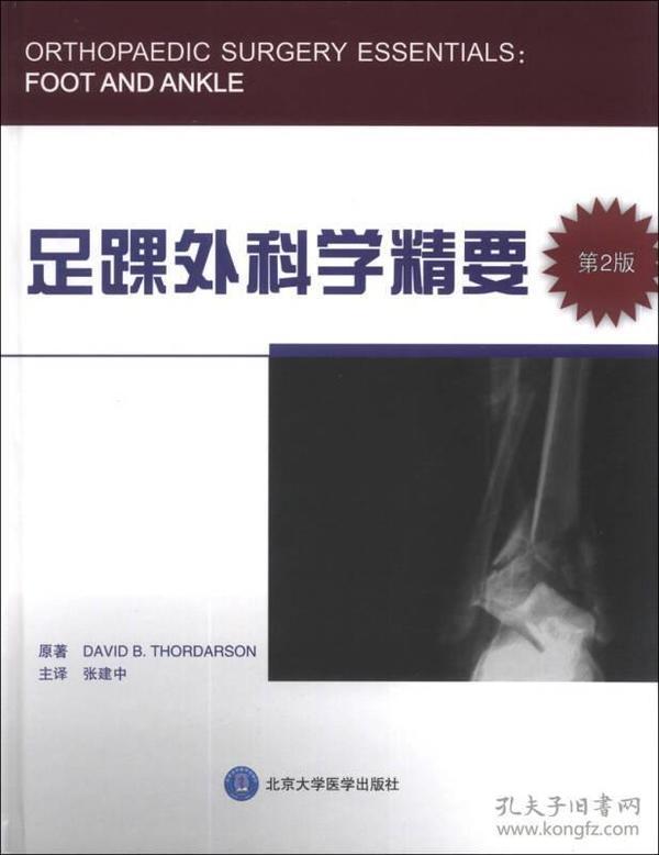 足踝外科学精要第2版