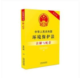 新书促销:中华人民共和国环境保护法注解与配套(第四版)自然环境保护法 中国法制出版社