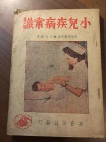 小儿疾病常识·竖版右翻繁体·仅印3000册
