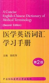 医学英语词汇学习手册