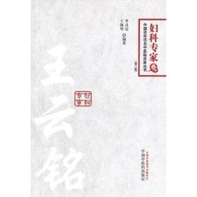 妇科专家卷-王云铭-第二版