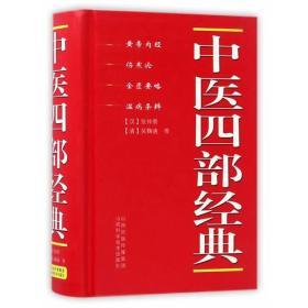 中医四部经典