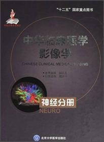 中华临床医学影像学:神经分册