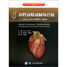 急性冠状动脉综合征(《Braunwald心脏病学》姊妹卷)(第2版)