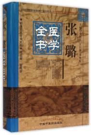 张璐医学全书