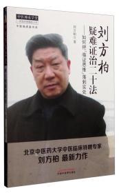 """中医临床家书系 刘方柏疑难证治二十法:如何把""""临床思维""""落到实处"""