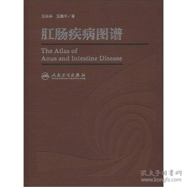 肛肠疾病图谱