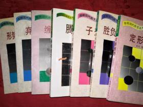 正版现货:围棋现代技艺丛书(全七册)
