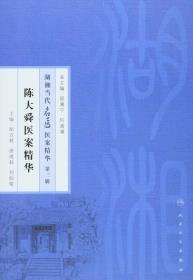 湖湘当代名医医案精华第三辑:陈大舜医案精华