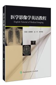 医学影像学英语教程