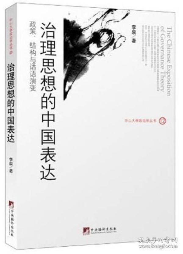 治理思想的中国表达:政策、结构与话语演变