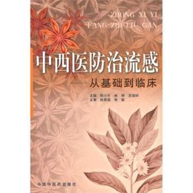 中西医防治流感:从基础到临床