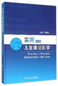 实用儿童康复医学(第2版)