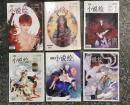 漫客小说绘2014年16本(不重复)合售88元,快递包邮.