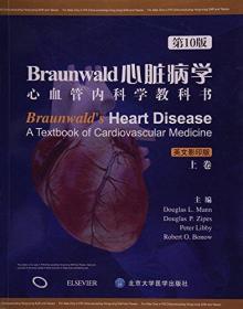 Braunwald 心脏病学(*10版)上下卷 平装(影印)