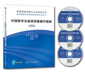 中国医学生临床技能操作指南(第2版) 没盘