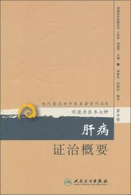 肝病证治概要-刘渡舟医书七种(现代著名老中医名著重刊丛书)