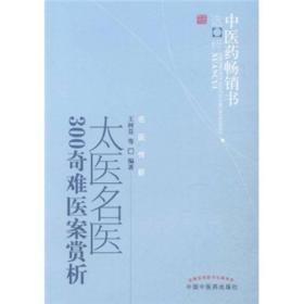 中医药畅销书选粹:太医名医300奇难医案赏析