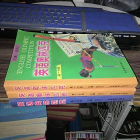 英语奥林匹克(高一分册 高二分册 高三分册)