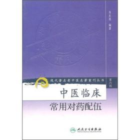 現代著名老中醫名著重刊叢書(第六輯)·中醫臨床常用對藥配伍