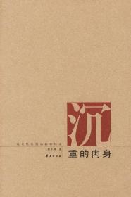 沉重的肉身:现代性伦理的叙事纬语(第三版修订本)