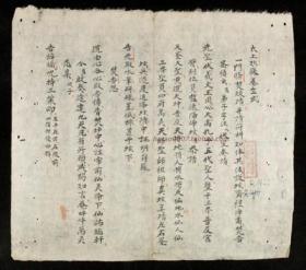 太上妙录道教家茅山灵符咒语秘法笈改运术