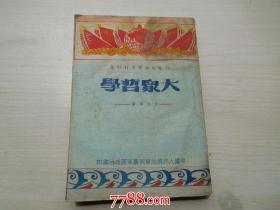 干部理论学习材料集 大众哲学 艾思奇 著 中国人民解放军西康XX政治部印(1949年8月,少见版本)