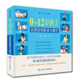 012岁孩子发展进程解读与掌控